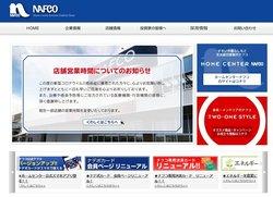 ナフコは家具専門店やホームセンターを手掛ける企業。