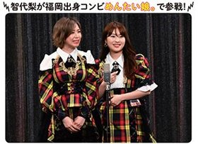 AKB48 teamBの中西智代梨(写真右)。同郷のAKB48 teamB・大家志津香(写真左)と、漫才コンビ「めんたい娘。」を結成!
