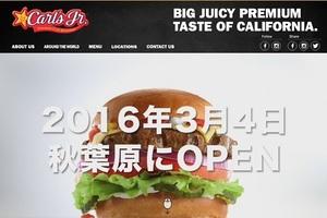 ミツウロコグループの株主優待に、話題のハンバーガーショップ「カールスジュニア」の食事券が追加!