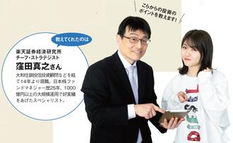 楽天証券・窪田真之さん