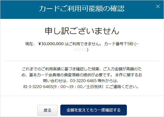 「カードご利用可能額の確認」に1000万円と入力した結果
