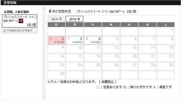 公式サイトで見た「箱根・翠松園」の空室カレンダー