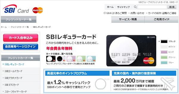 2015年9月以前の「SBIレギュラーカード」のWebサイト