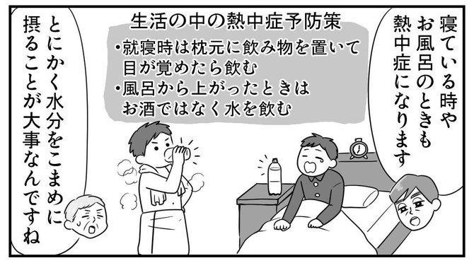 体温 上がり 上がる 風呂 お