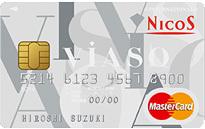 人気で選ぶ!おすすめクレジットカード!VIASOカード詳細はこちら