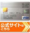 SoftBankカードの公式サイトはこちら
