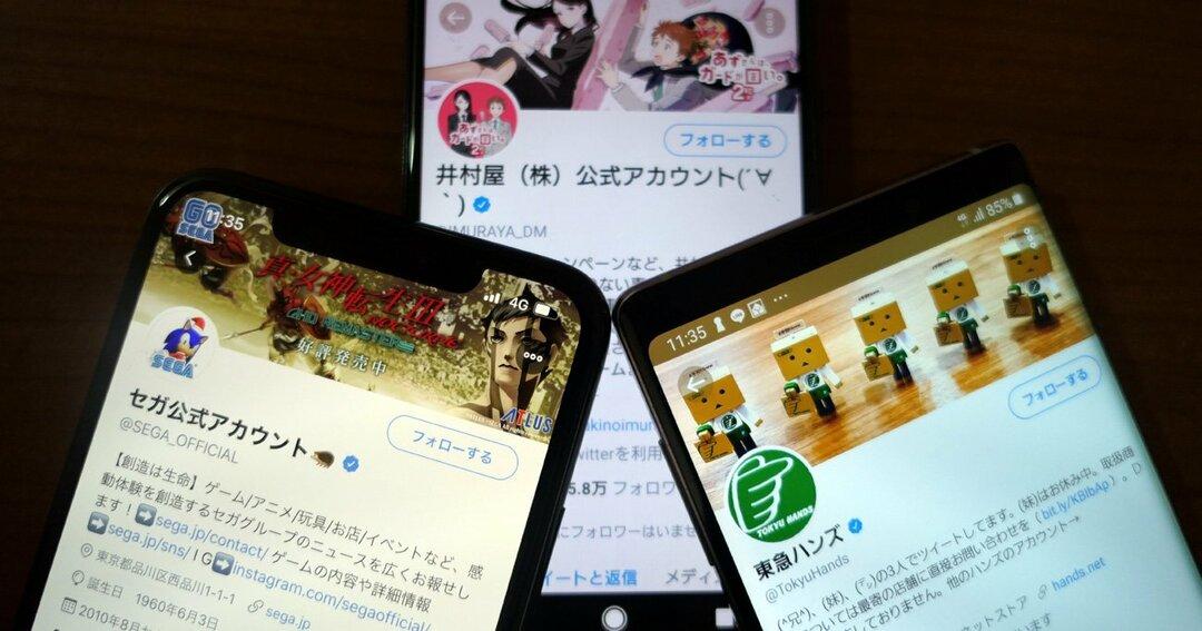 セガ、井村屋、東急ハンズの公式Twitter