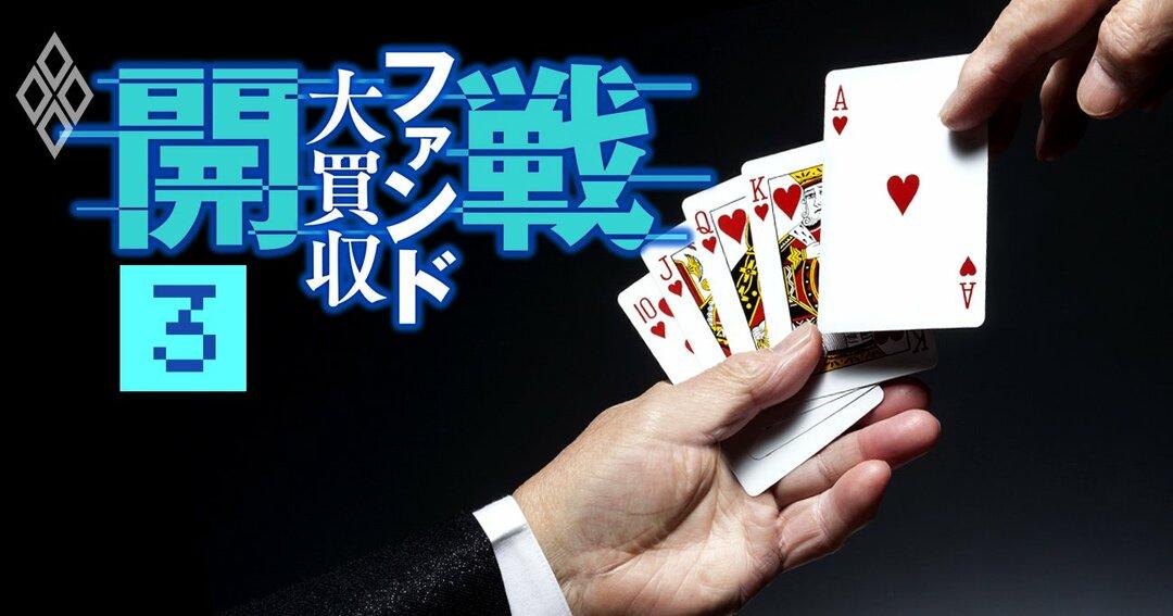 開戦 ファンド大買収#3