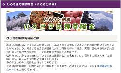 「青森県弘前市」のふるさと納税サイト