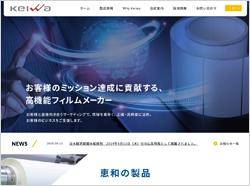 「恵和」の公式サイト画像