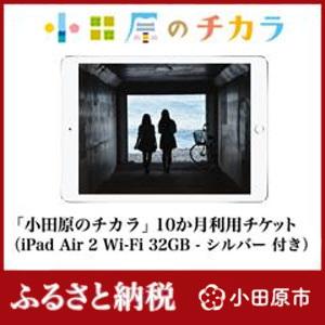 13万円の寄付でもらえる、都市セールスアプリ「小田原のチカラ」10カ月利用チケット(iPad Air 2 Wi-Fi 32GB - ゴールド付き)
