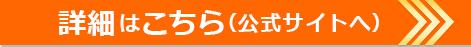 楽天証券の公式サイトはこちら