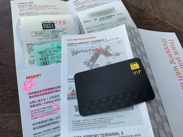 成田空港第1ターミナルの「市中免税店引渡しカウンター」