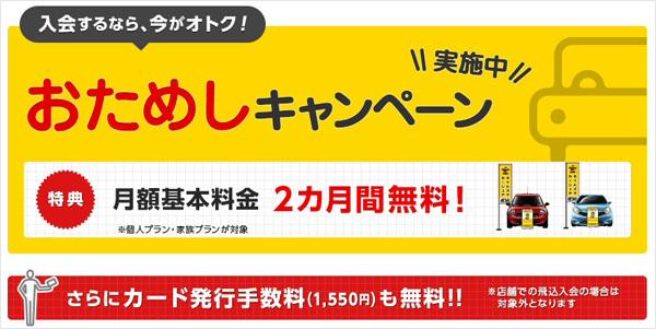 「タイムズ カー プラス」のおためしキャンペーン