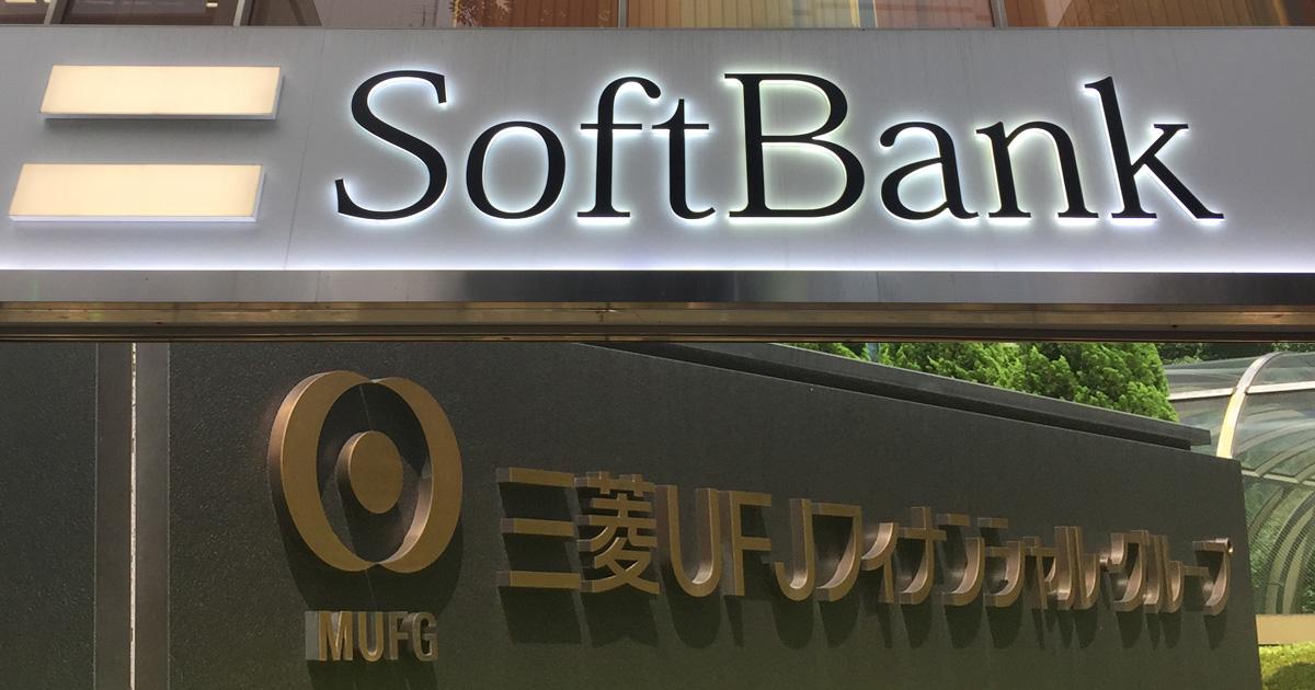ソフトバンクと三菱UFJ、同じ1兆円企業でも驚くほど違う「社風」