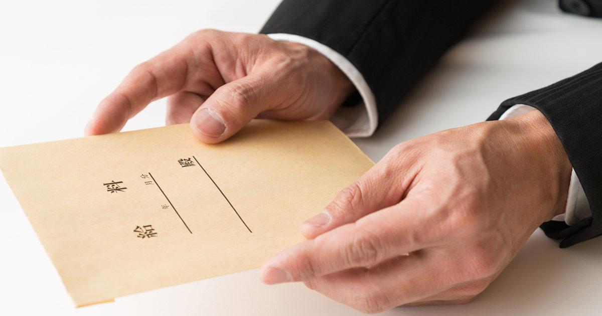 社長の報酬いくらが適正?社員も納得「給料の決め方4つのステップ」