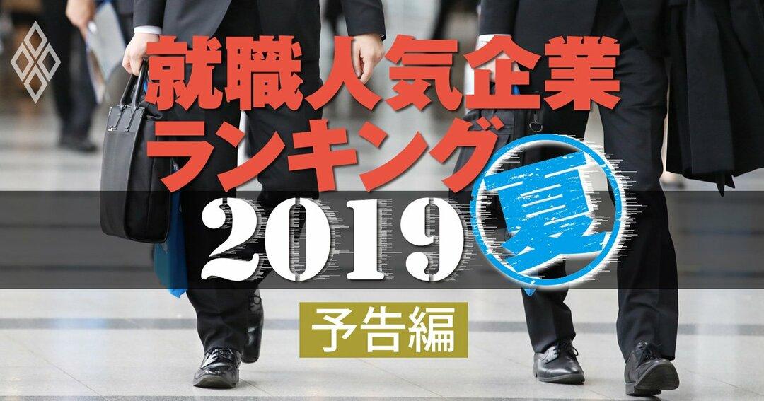 就職人気企業ランキング2019夏予告編