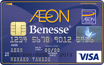 おすすめクレジットカード!イオンカードセレクトカードフェイス