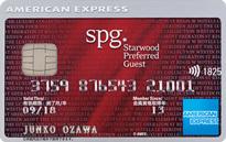 [クレジットカード・オブ・ザ・イヤー 2020]マイル系カード部門スターウッド プリファード ゲスト アメリカン・エキスプレス・カード(SPGアメックス・カード)の公式サイトはこちら!