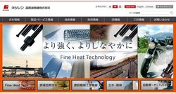 高周波熱錬は高強度鋼材製品や鋼材部品の熱処理加工などを手掛ける企業。