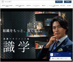 「識学」の公式サイト・トップページ画像