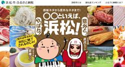 「静岡県浜松市」のふるさと納税