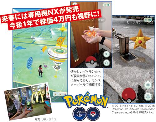 「ポケモンGO」は来春には専用機NXが発売今後1年で株価4万円も視野に!