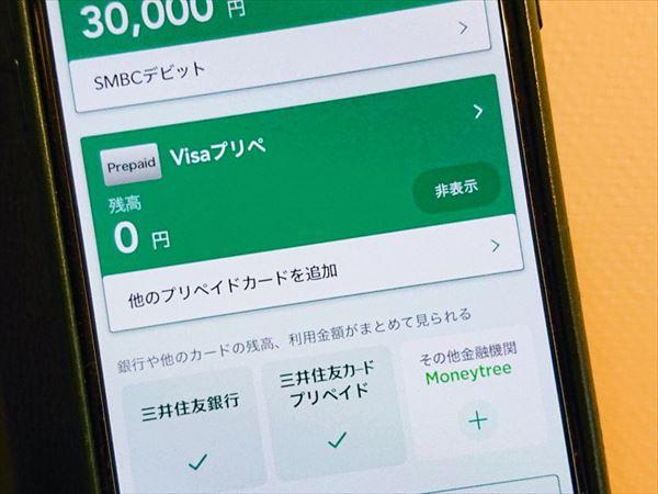 「Vpassアプリ」に「Visaプリペ」を登録