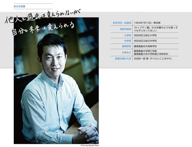 中村翼CATIVATORプロジェクトリーダー
