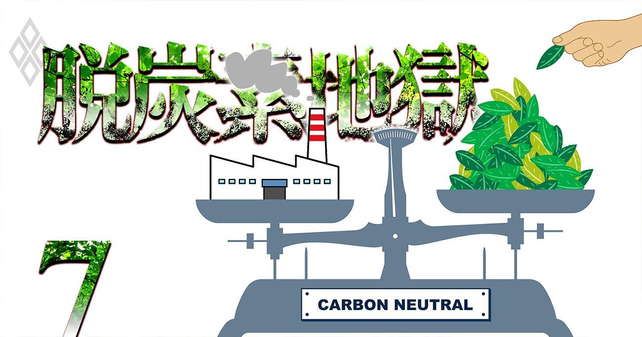 脱炭素の目玉「2兆円基金」の内訳とは?半導体、水素、鉄鋼…予算争奪戦が勃発