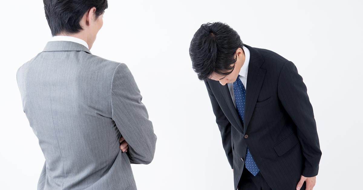 一流のリーダーは「上手な謝り方」を知っている