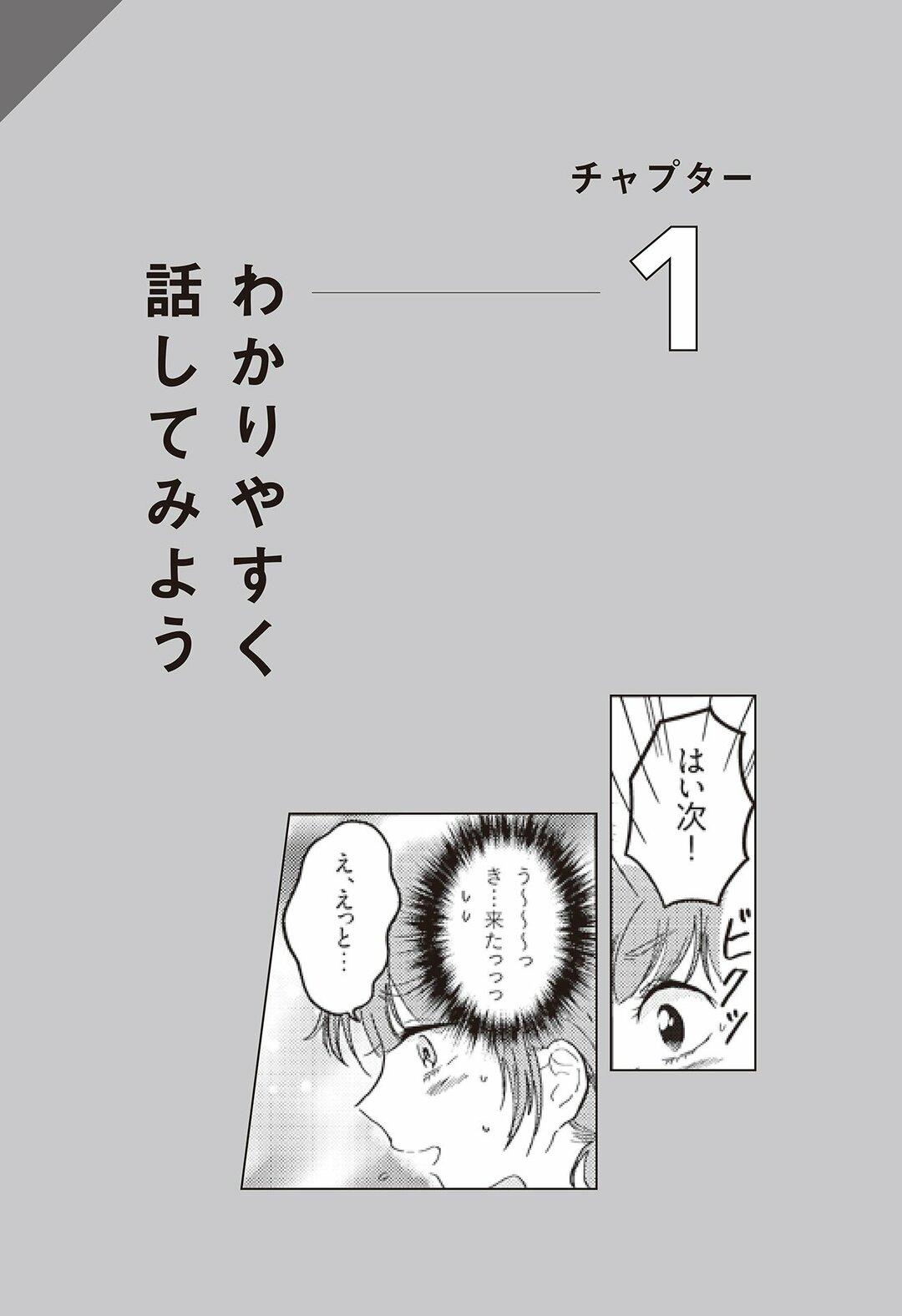 齋藤孝教授と安住紳一郎アナが教える<br />「わかりやすく話してみよう」(1)