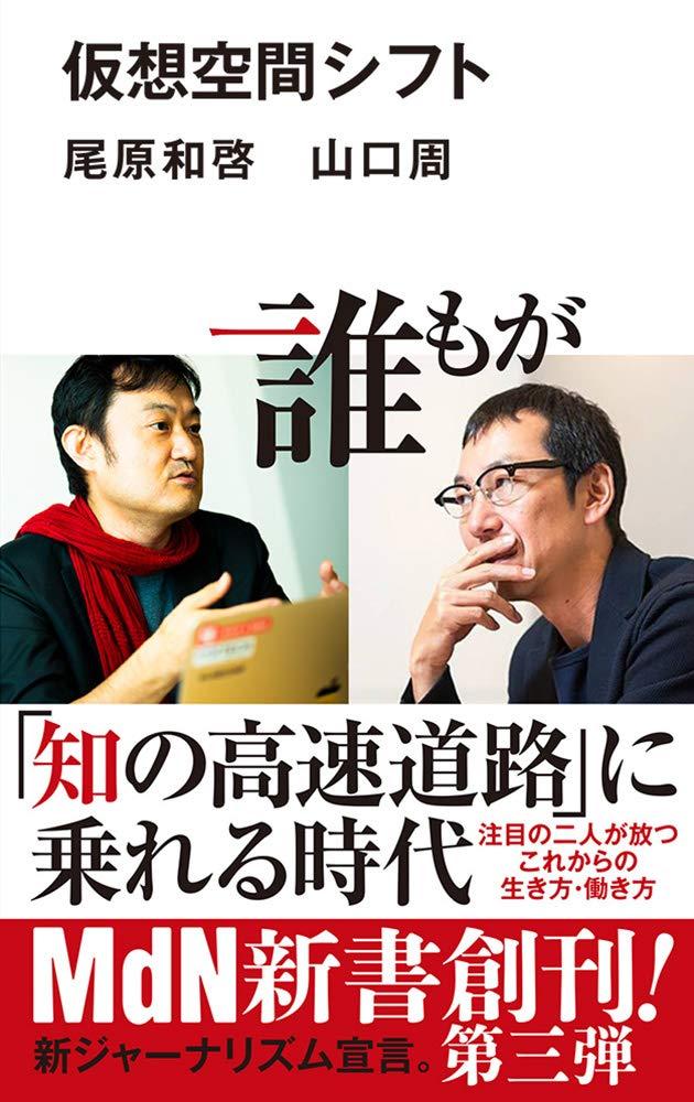 みんなが知らない「サラリーマンの生存戦略」副業年収1億円!motoさん伝授