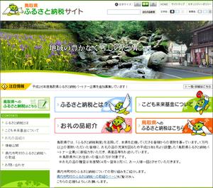 第1位に輝いた「鳥取県」の「ふるさと納税」担当者を直撃!