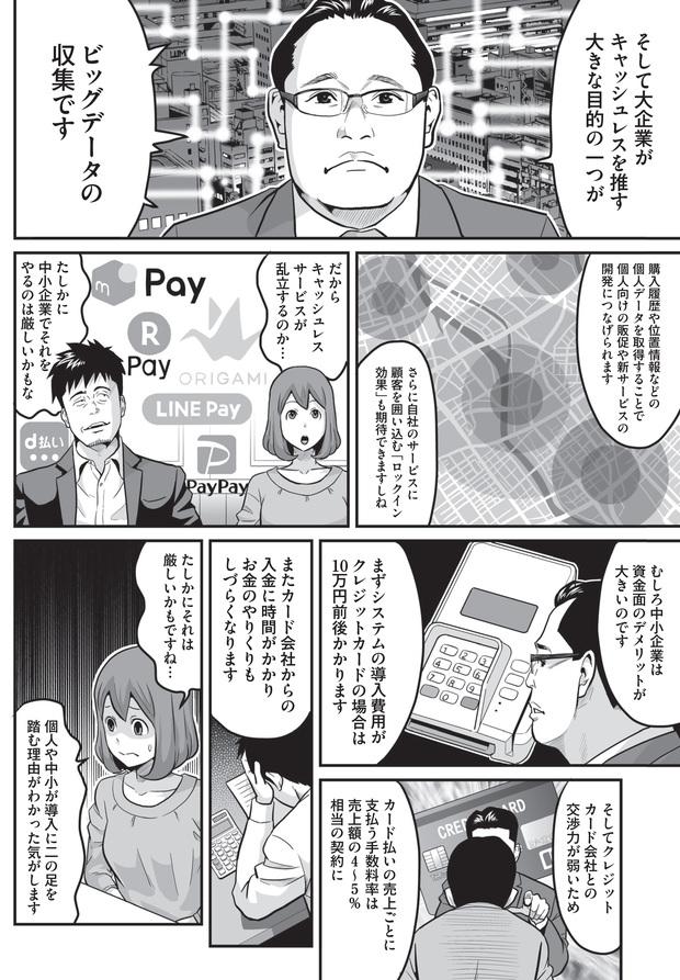 キャッシュレスが日本の隅々まで広がる日(4)