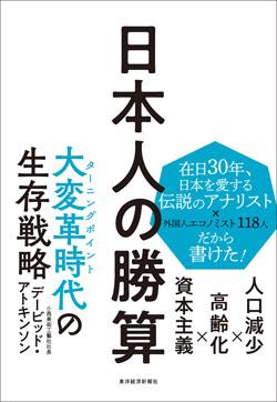 『日本人の勝算 人口減少×高齢化×資本主義』書影