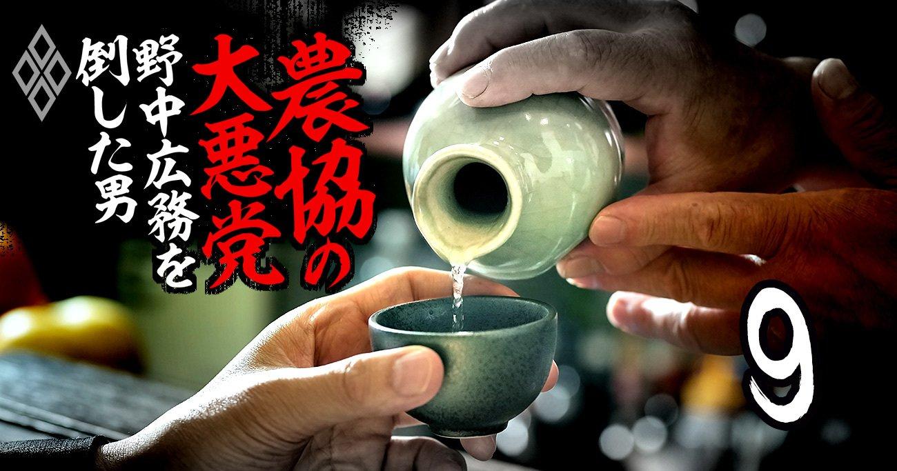 "JA京都中央会が天敵・農水次官解任を画策、""弱点""聞き出す「音声データ」を入手"