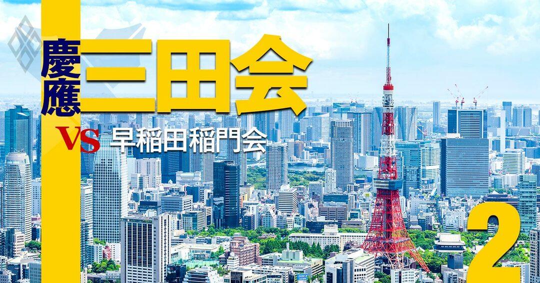 慶應三田会vs早稲田稲門会#2