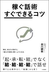 『稼ぐ話術「すぐできる」コツ』金川顕教