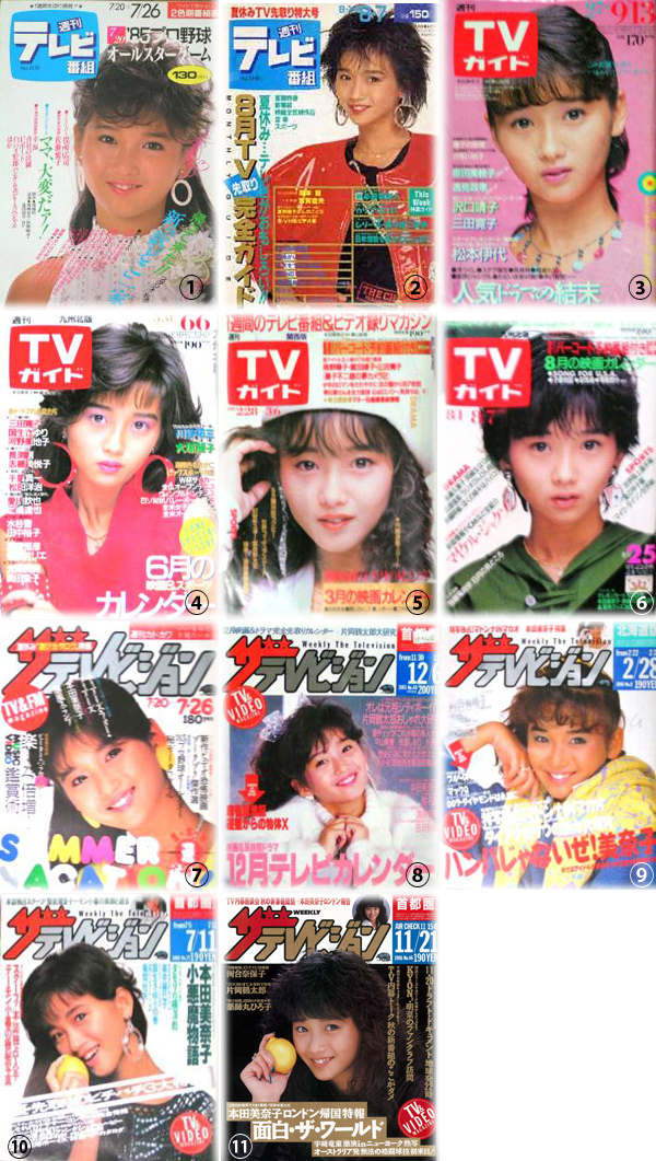本田美奈子さんの歌謡曲時代(1985-87年)と<br />ロック時代(88-89年)は音楽史の大転換期