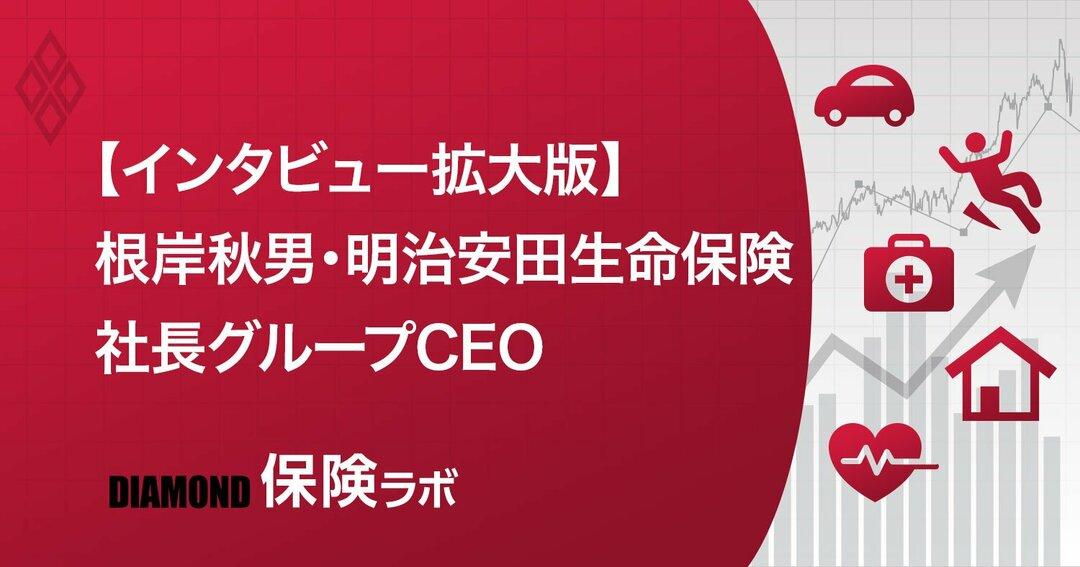 明治安田生命社長グループCEO「不祥事から学び、絶えず体制の高度化を進めていく」