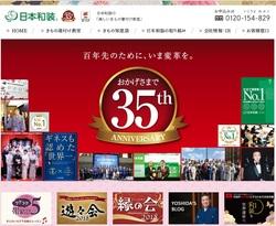 日本和装ホールディングス(2499)の株主優待