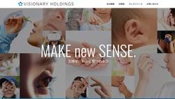 ビジョナリーホールディングスは、関東中心にチェーン展開する「メガネスーパー」などで、メガネ・コンタクトレンズ・補聴器などを販売する企業。