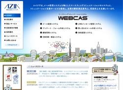エイジアはメールを利用したマーケティングコミュニケーションツール「WEBCAS」シリーズの開発・販売を主力事業とする、IT企業。