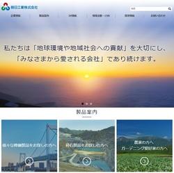朝日工業(5456)の株主優待
