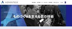 アドバネクスは各種ばねを主力製品とする企業。
