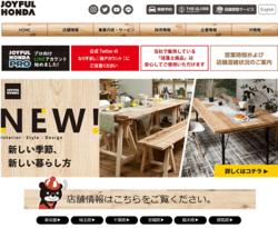 ジョイフル本田は、茨城県土浦市に本社を置く、大規模ホームセンターを運営する会社。