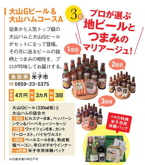 ふるさと納税の返礼品:鳥取県米子市の「大山Gビール&大山ハムコースA」