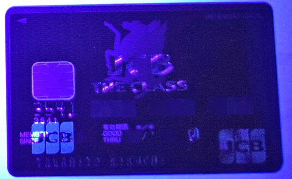 「JCBザ・クラス」にブラックライトを当てた