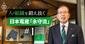 日本電産の豪腕カリスマが語る後継者の条件「リーダーは人心掌握力が全て」